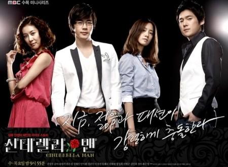 韓国ドラマシンデレラマンの画像