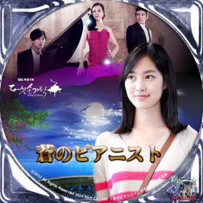 韓国ドラマ「蒼のピアニスト」の画像